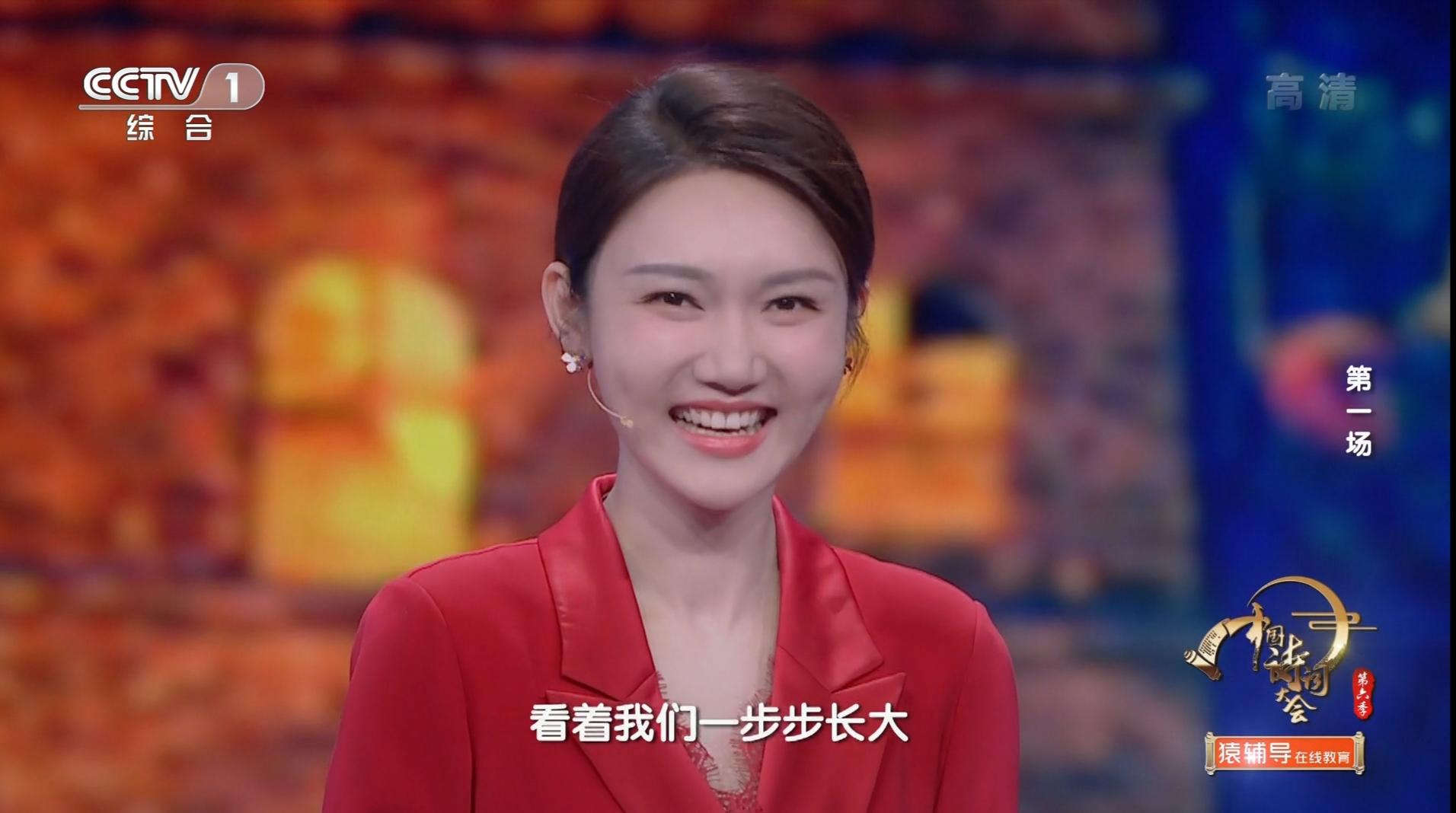 中國詩詞大會:龍洋引用8首詩詞當開場白,笑容可掬,春風拂面