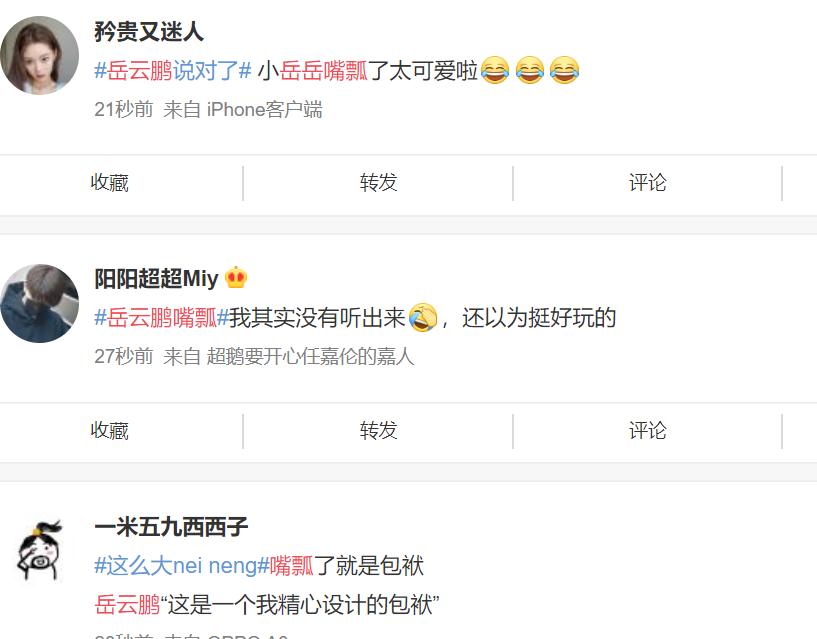 """央视春晚岳云鹏出现明显""""失误"""",""""嘴瓢""""惹网友热议"""