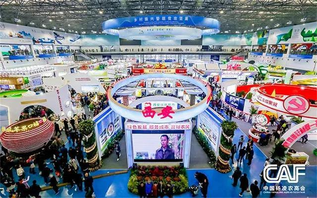第28届杨凌农高会10月22日-26日举办