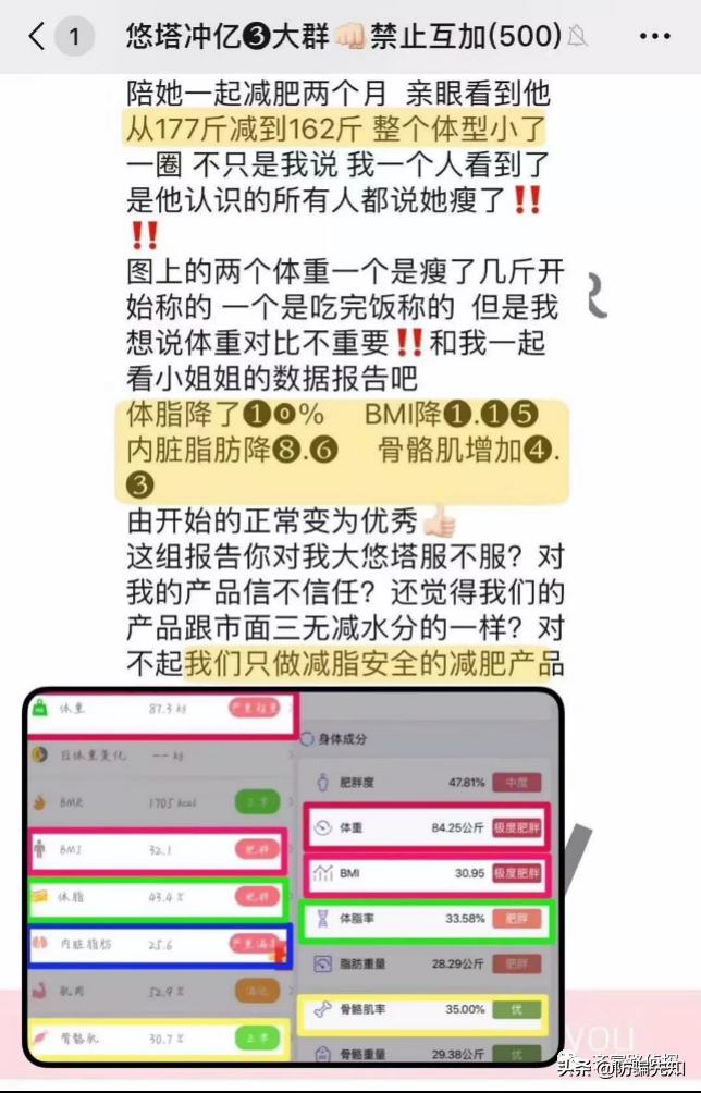 柳岩代言微商悠塔,涉嫌诈骗、虚假宣传、犯科传销多项违法行为