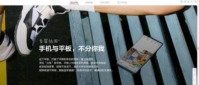 荣耀7.21英寸巨屏新手机曝出,是手机上,也是平板电脑