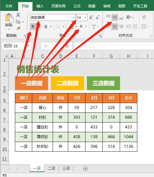 Excel表格的创意+个性:漂亮的可切换式的卡片销售统计表