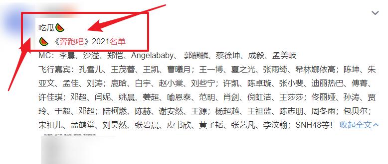 《奔跑吧9》新增MC,热巴邓超做客,王一博THE9硬糖也来?