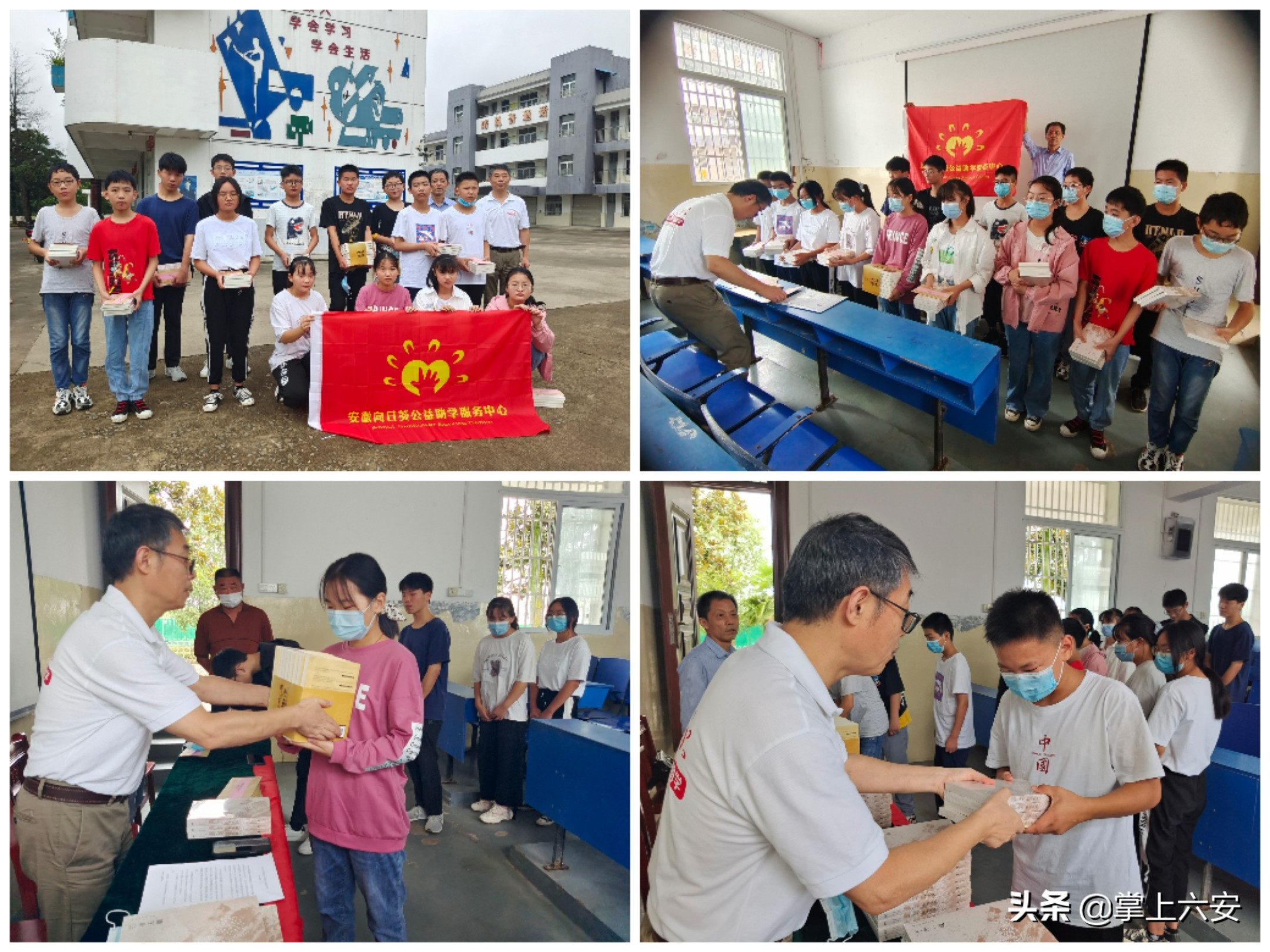 叶集区三元中学14名学生喜领爱心助学金