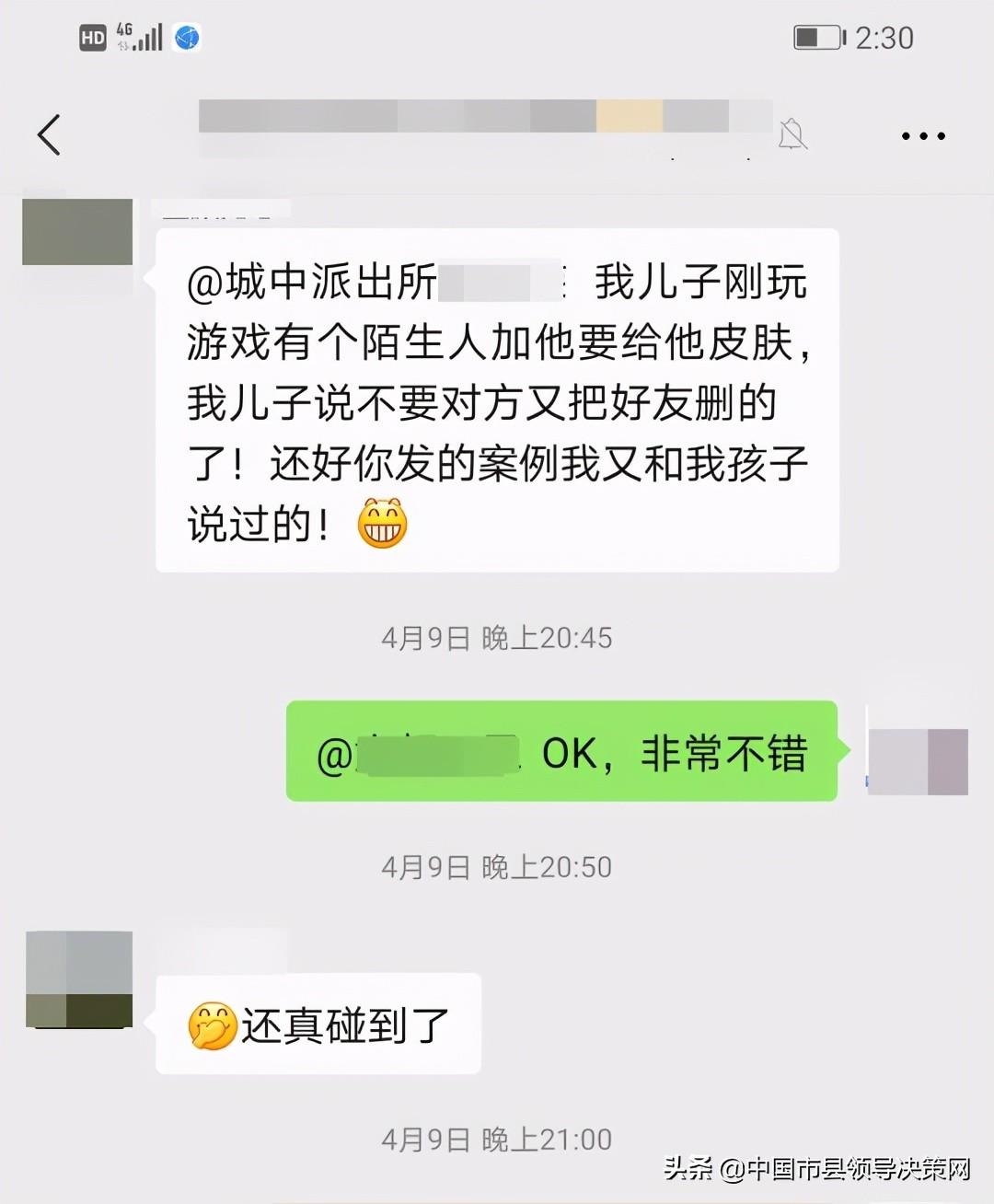 江苏射阳一母子防骗成功获社区民警红包奖励