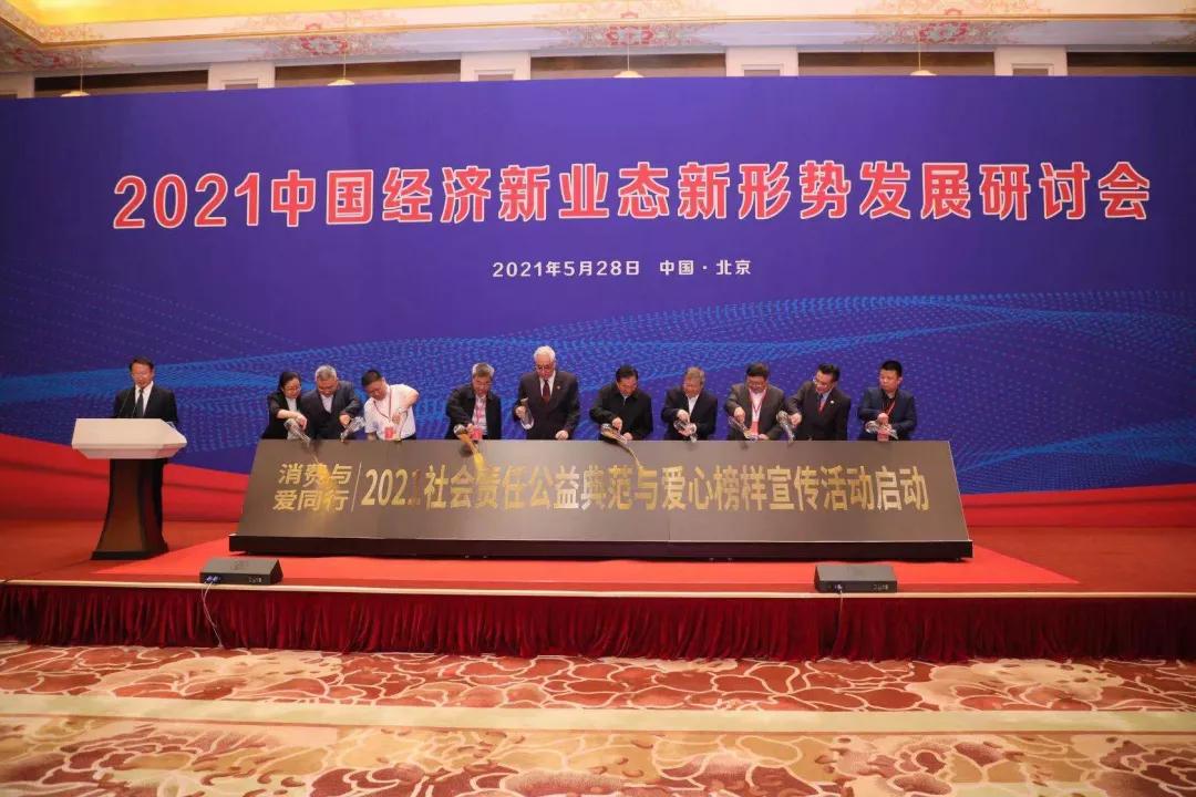 """中控技术荣膺""""2021中国品牌影响力100强"""""""