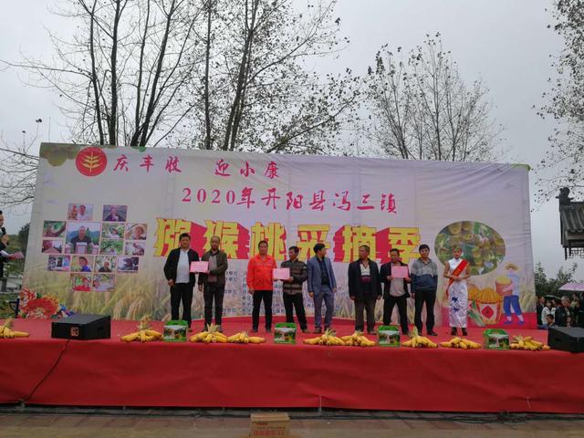 贵州省开阳县冯三镇:龙腾歌舞庆丰年,强农富民把梦圆