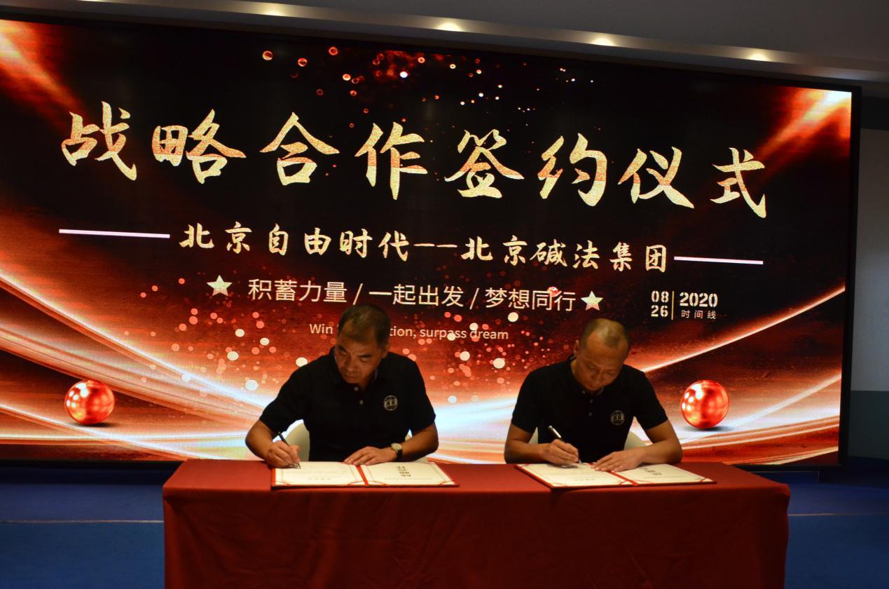 2020北京自由时代科技发展有限公司合作共赢战略签约仪式在郑州成