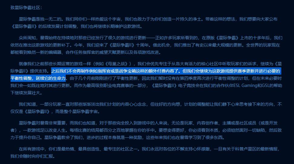 RTS游戏时代的终结,星际争霸2停止更新