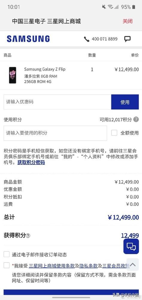 12499元!三星Galaxy Z Flip价钱曝出 比国际版贵2800