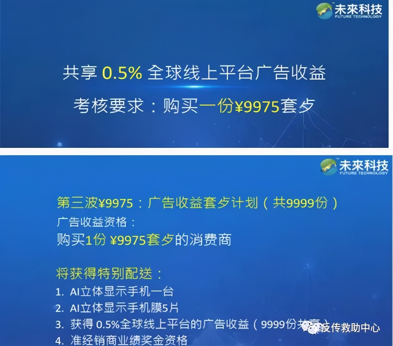 曝光 | 投资9975元买一部手机躺赚35万 广东未来科技涉嫌传销骗局