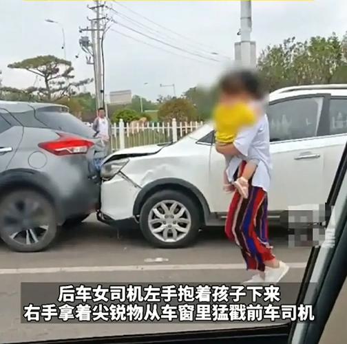 青岛一女子追尾前车,抱娃猛戳前车司机
