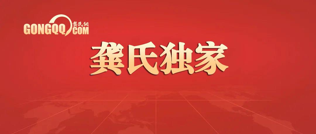"""四川龚氏向灾区""""共工故里""""捐款倡议书"""