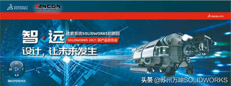 SOLIDWORKS 2021新功能—Electrical