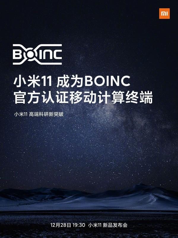 小米11成为BOINC官方认证移动计算终端 算力获认可