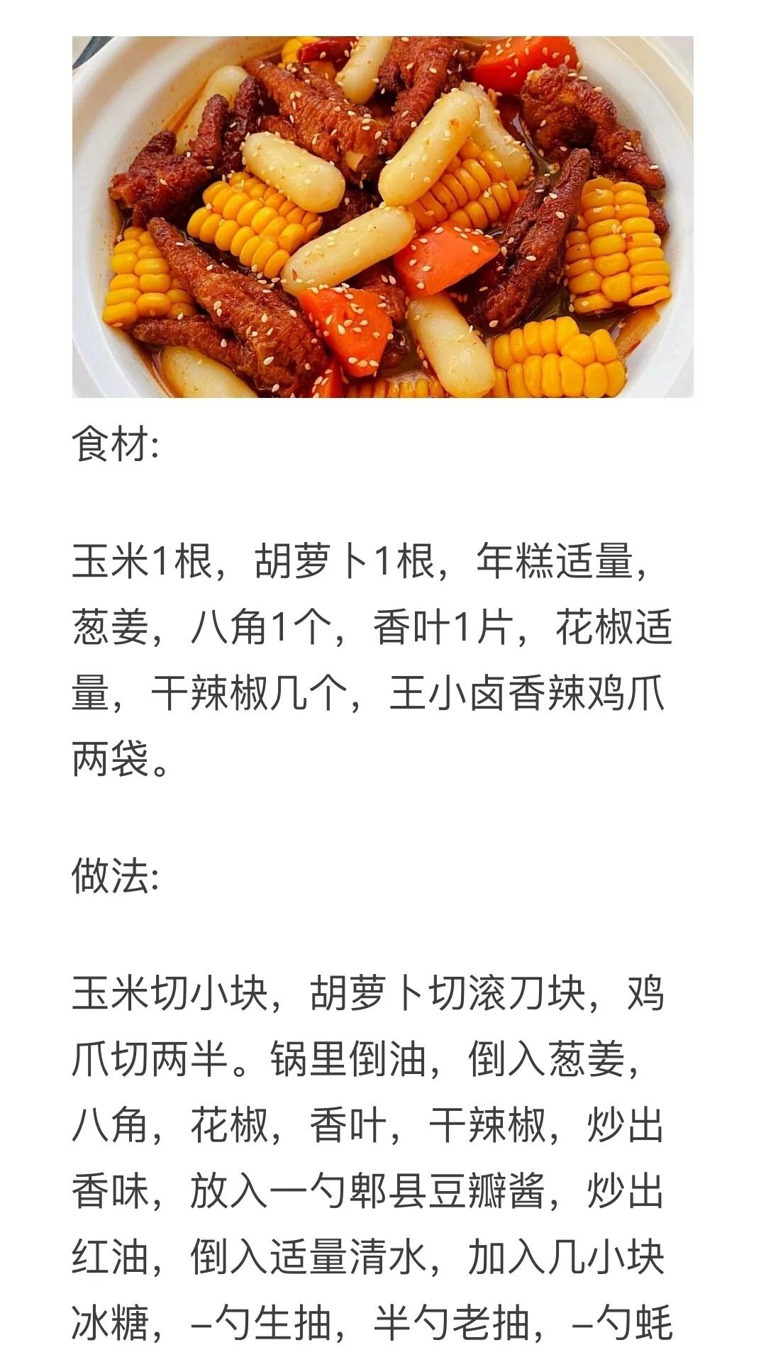 家常鸡爪的做法及配料 美食做法 第13张