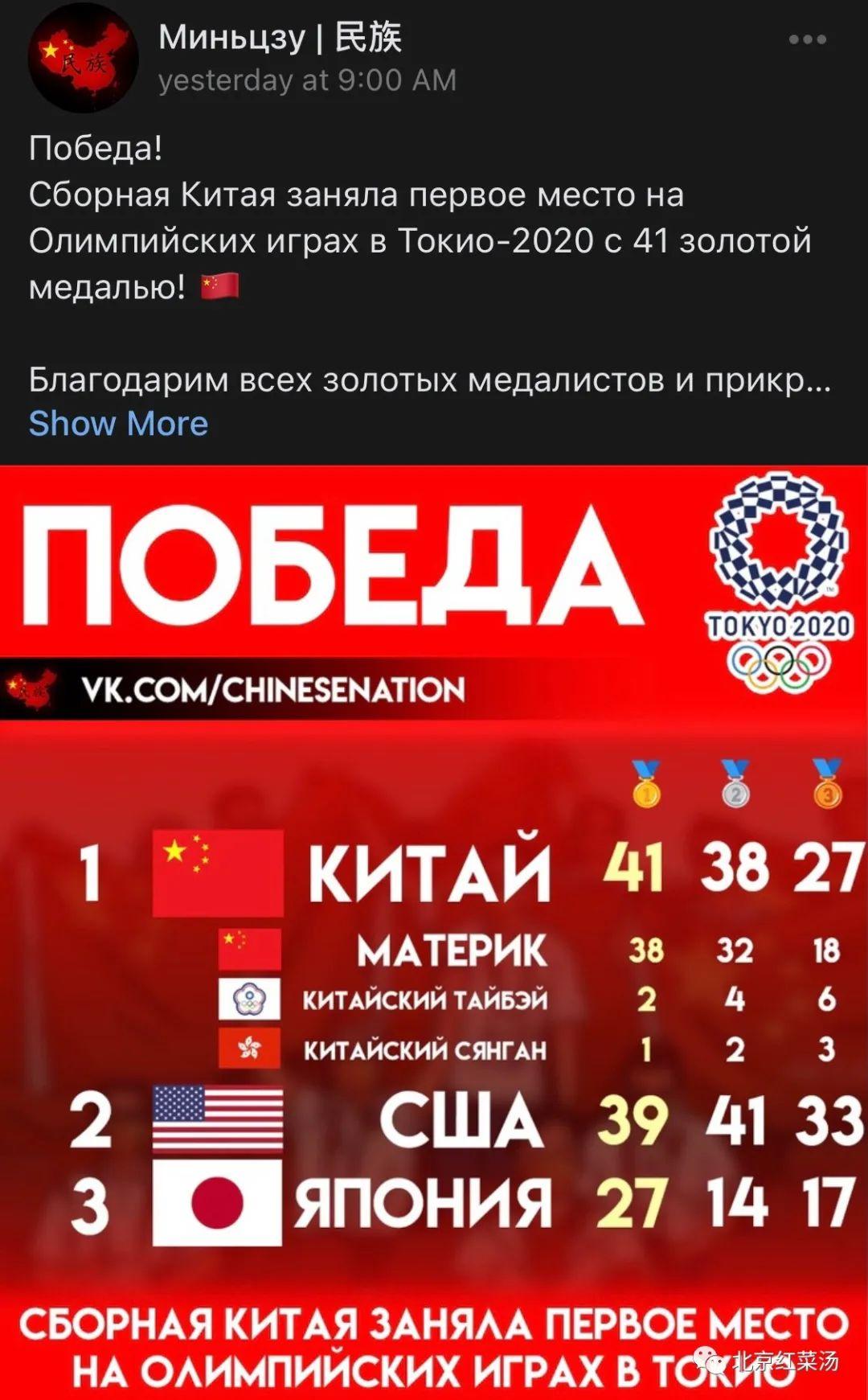 俄罗斯媒体报道我们东京奥运会第一?网友:好兄弟,真义气