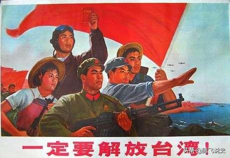 """我们现在为什么不提""""解放台湾""""了?两次炮击金门的由来及其幕后"""