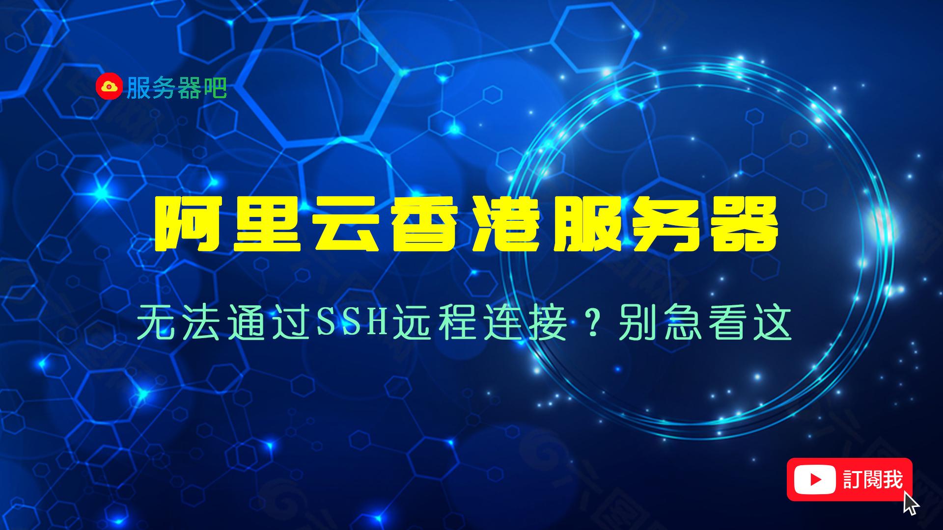 服务器吧丨阿里云香港轻量应用服务器与ECS服务器远程连接教程