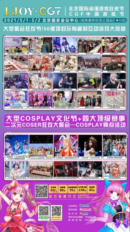 五一假期IJOY × CGF北京大型动漫游戏狂欢节