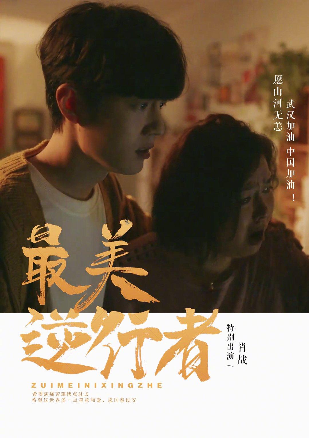 最美逆行者肖战短寸造型曝光,神似杨洋,刘宇宁献唱主题曲