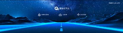 """首款""""鸿蒙""""燃油SUV将亮相 北京汽车又又又抢跑"""