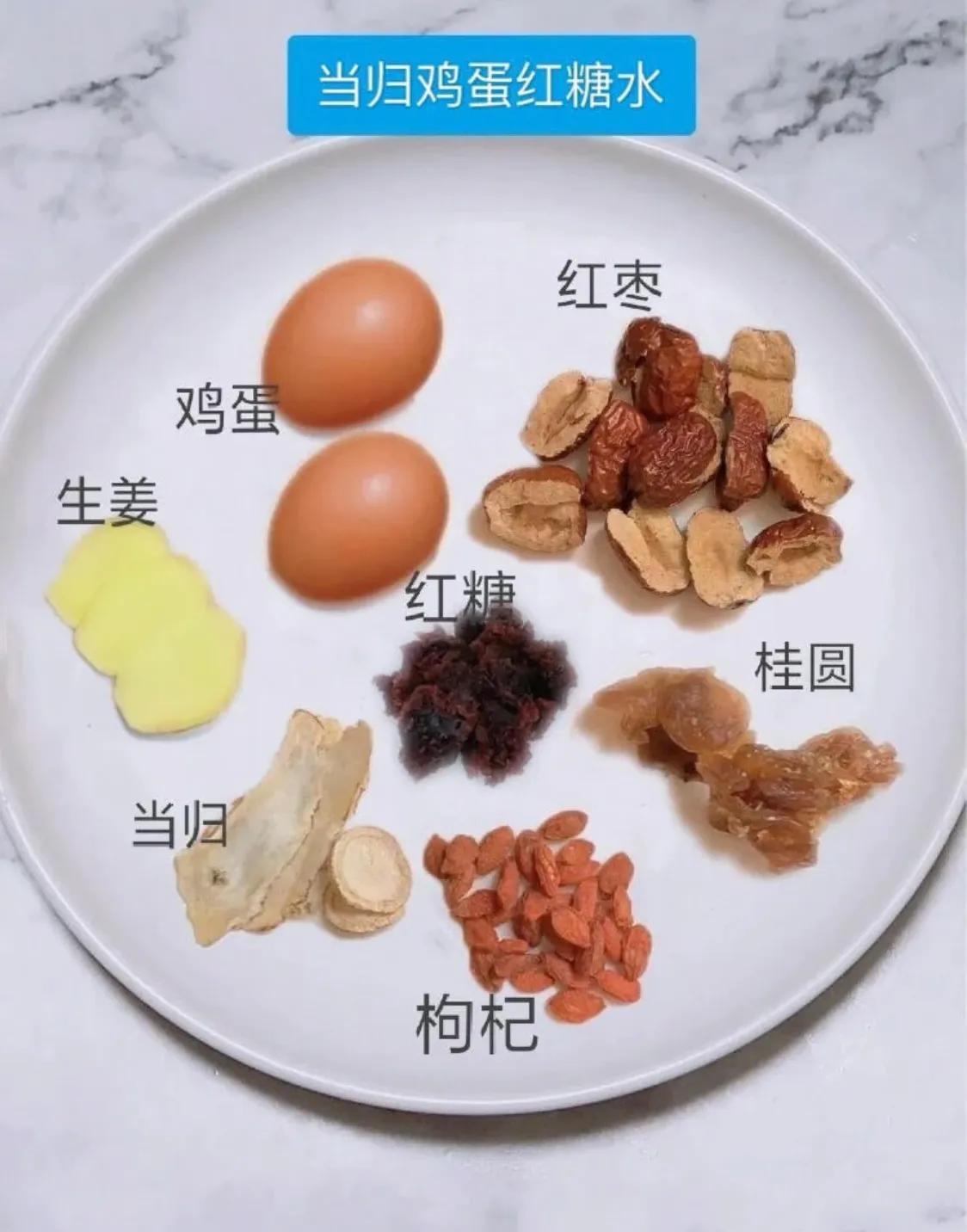 适合女士们喝的当归桂圆鸡蛋汤,每月都不要错过哦 美食做法 第1张