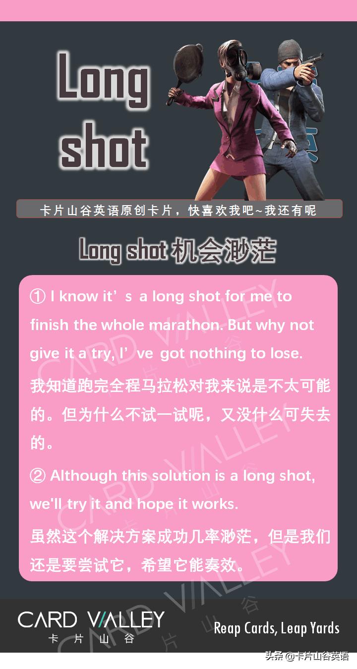 """long""长的,""shot""射击,那""long shot""是啥呢?"