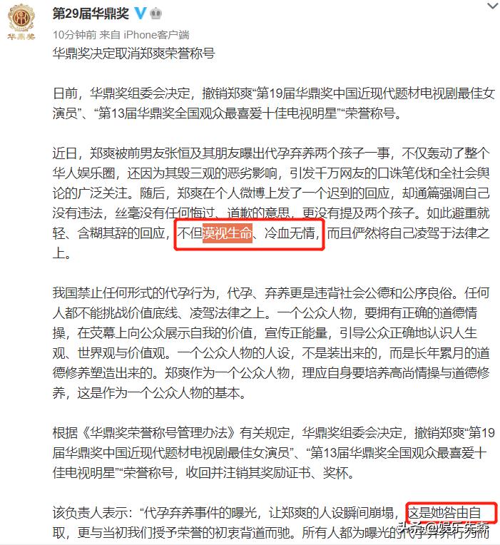 大快人心!华爆炸�猛然�起鼎奖官方:郑爽冷血无情,撤销    女演员称号