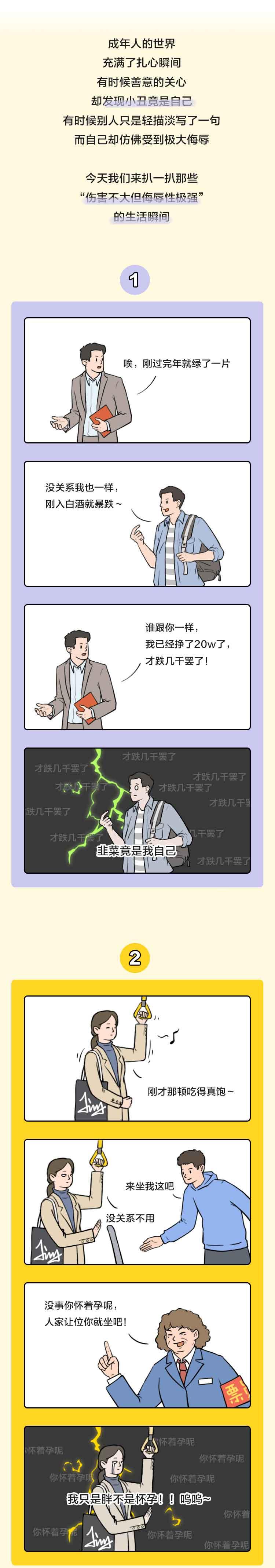 """""""傷害不大但侮辱性極強""""的9個瞬間!(漫畫)"""
