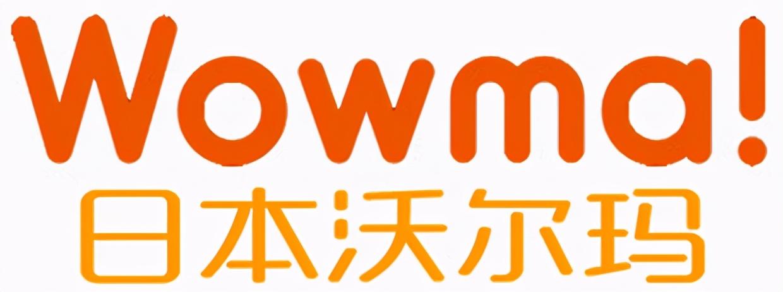 解析:2021跨境电商沃尔玛wowma日本站适合小白吗?