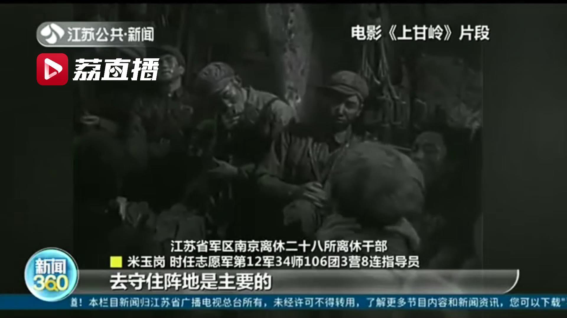 """「烈火战歌唱英雄」上甘岭""""尖刀连""""用生命筑起钢铁防线"""