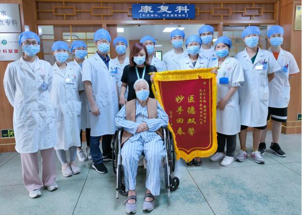 联合诊治!双向转诊绿色通道助力90岁高龄患者骨折康复