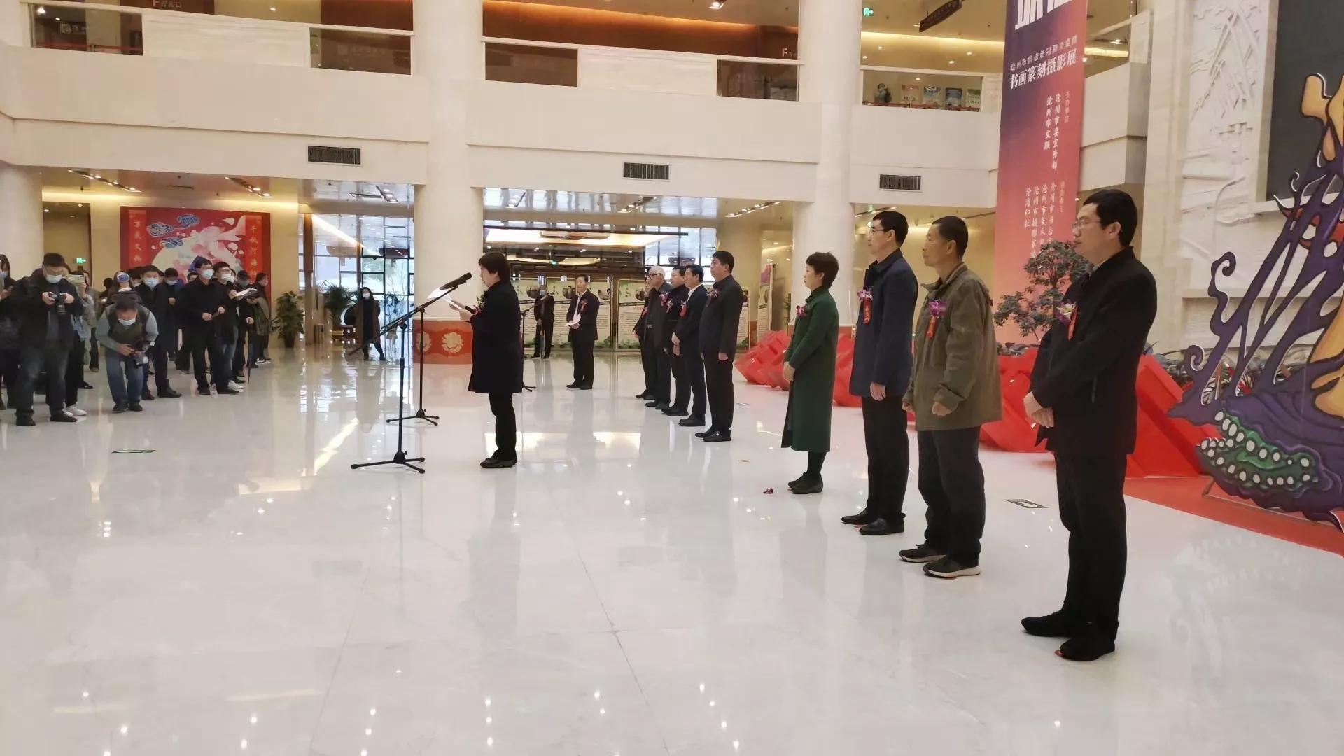 沧州市抗击疫情成果书画篆刻摄影展在沧州博物馆隆重开幕