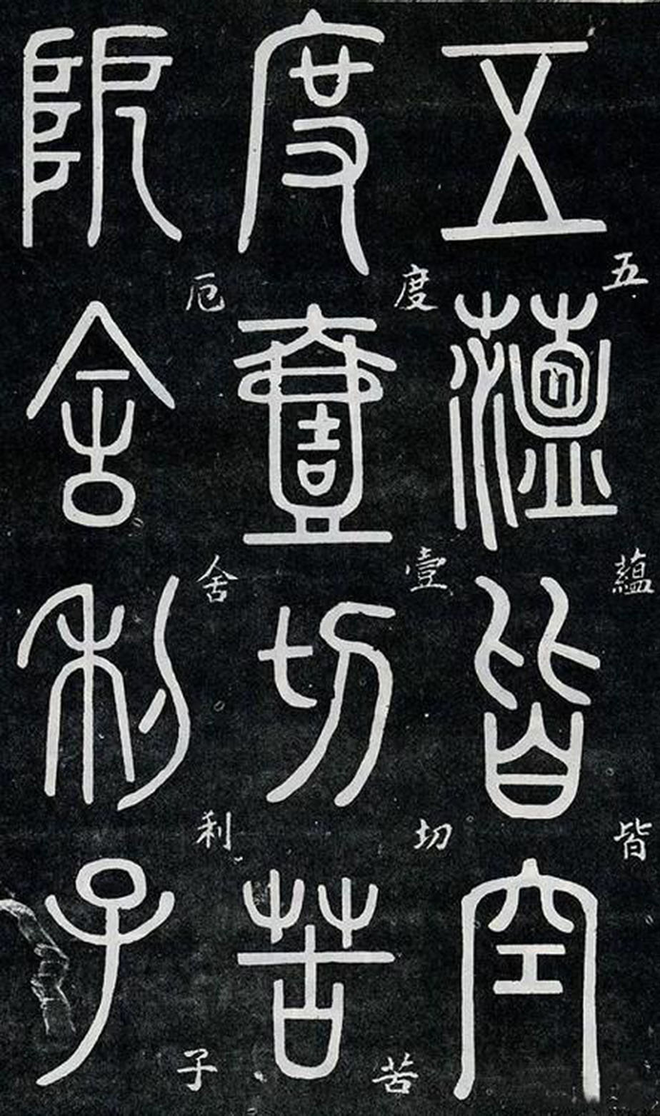 邓石如篆书《心经》