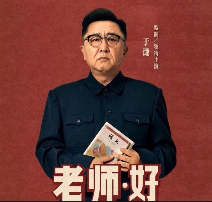 看《极限挑战宝藏行》涨知识了,中国摇滚学会副会长竟然是于谦?