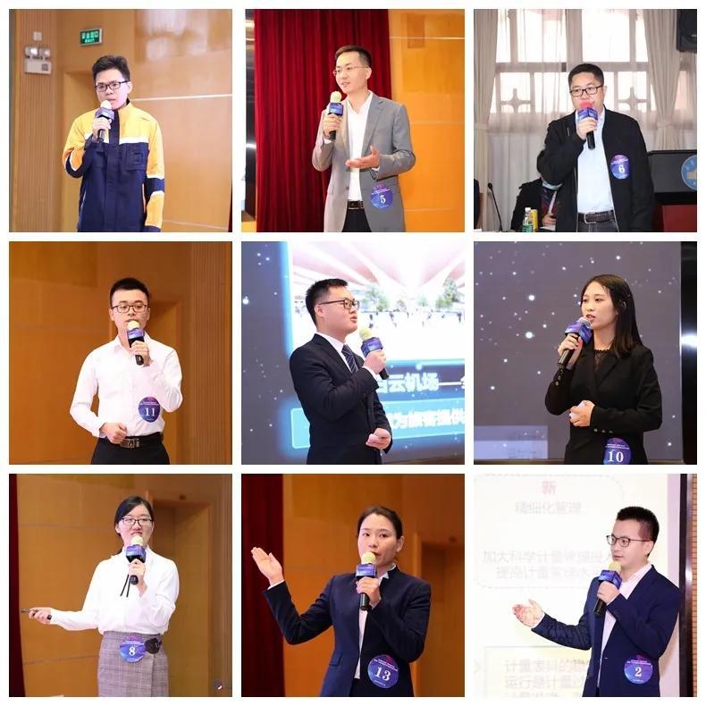 2020年广东省质量交流暨首届广东省质量技术与创新成果发表赛