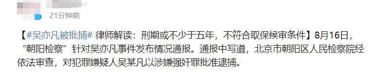 吴亦凡被批捕后续:最快宣判要3月,刑期或不少于五年,仍留4疑点