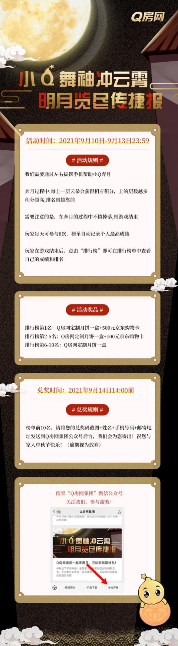 """Q房网邀您一起来奔月,互动游戏赢""""中秋月饼""""+购物卡"""