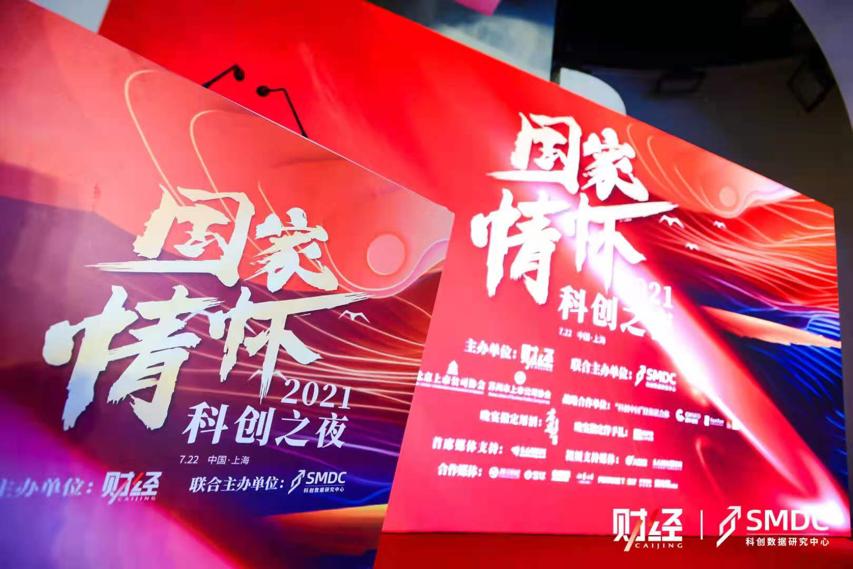 """科创板两周年 中控技术荣获""""2021科创板硬科技领军企业"""""""