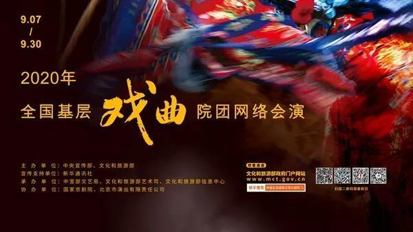 秦腔《李白长安行》亮相2020年全国基层戏曲院团网络会演