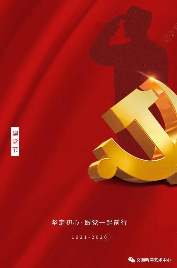 建党百年专刊 | 朗诵情景剧:红色的信仰