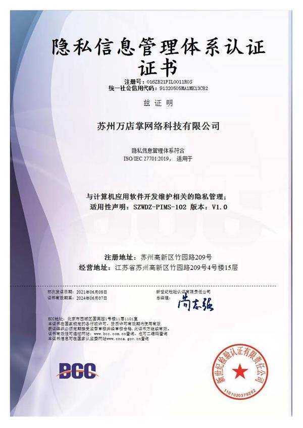 通过全球隐私保护权威认证,万店掌再获颁ISO27701证书