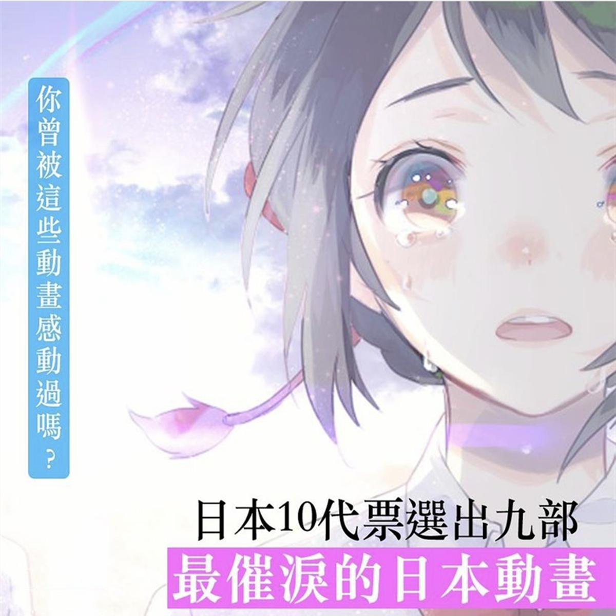 日本10后票选出九大催泪动漫,第一名又是鬼灭当选