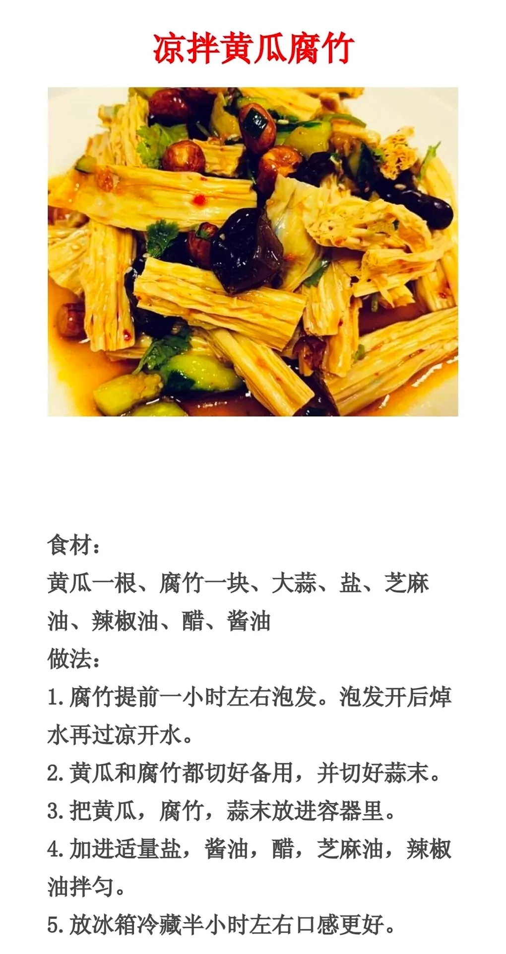 凉拌菜做法及配料 美食做法 第5张