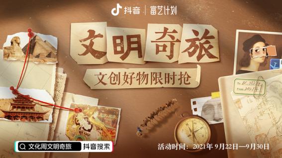"""抖音电商富艺计划推""""文明奇旅""""活动,助力博物馆文创售卖"""