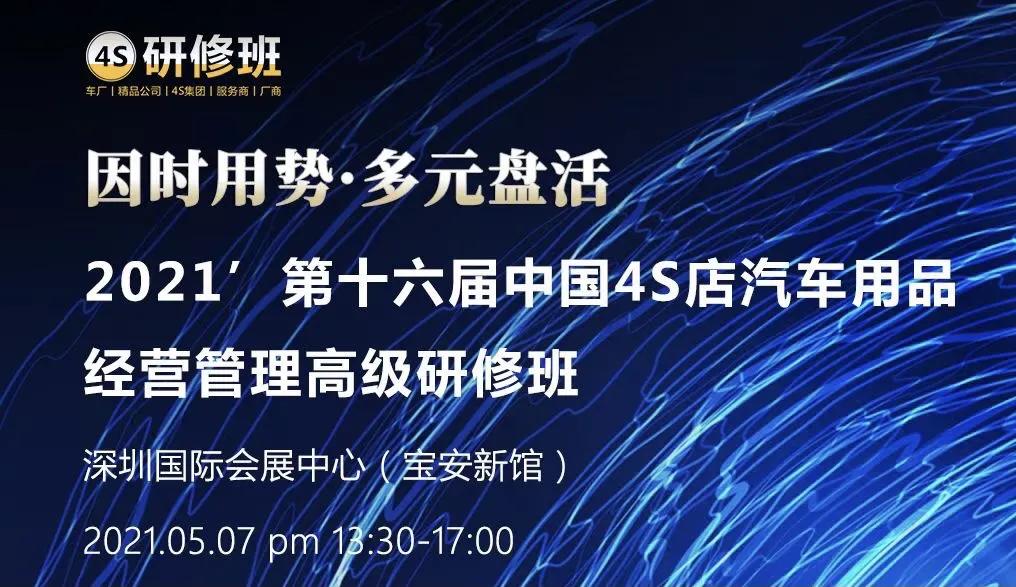 优玛汽车膜受邀将出席中国4S店汽车用品经营管理高级研究班