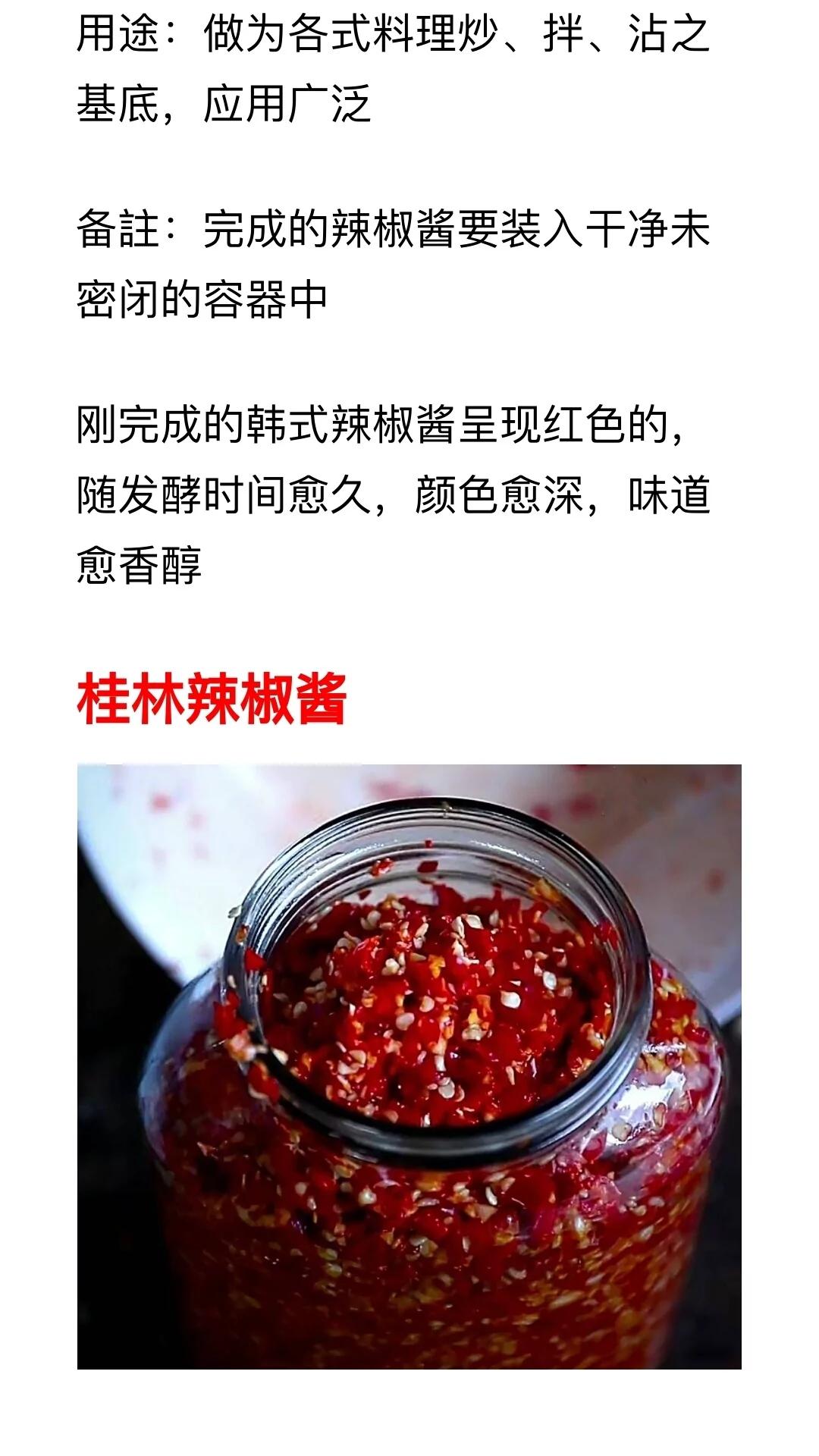 辣椒酱的做法及配料 美食做法 第6张