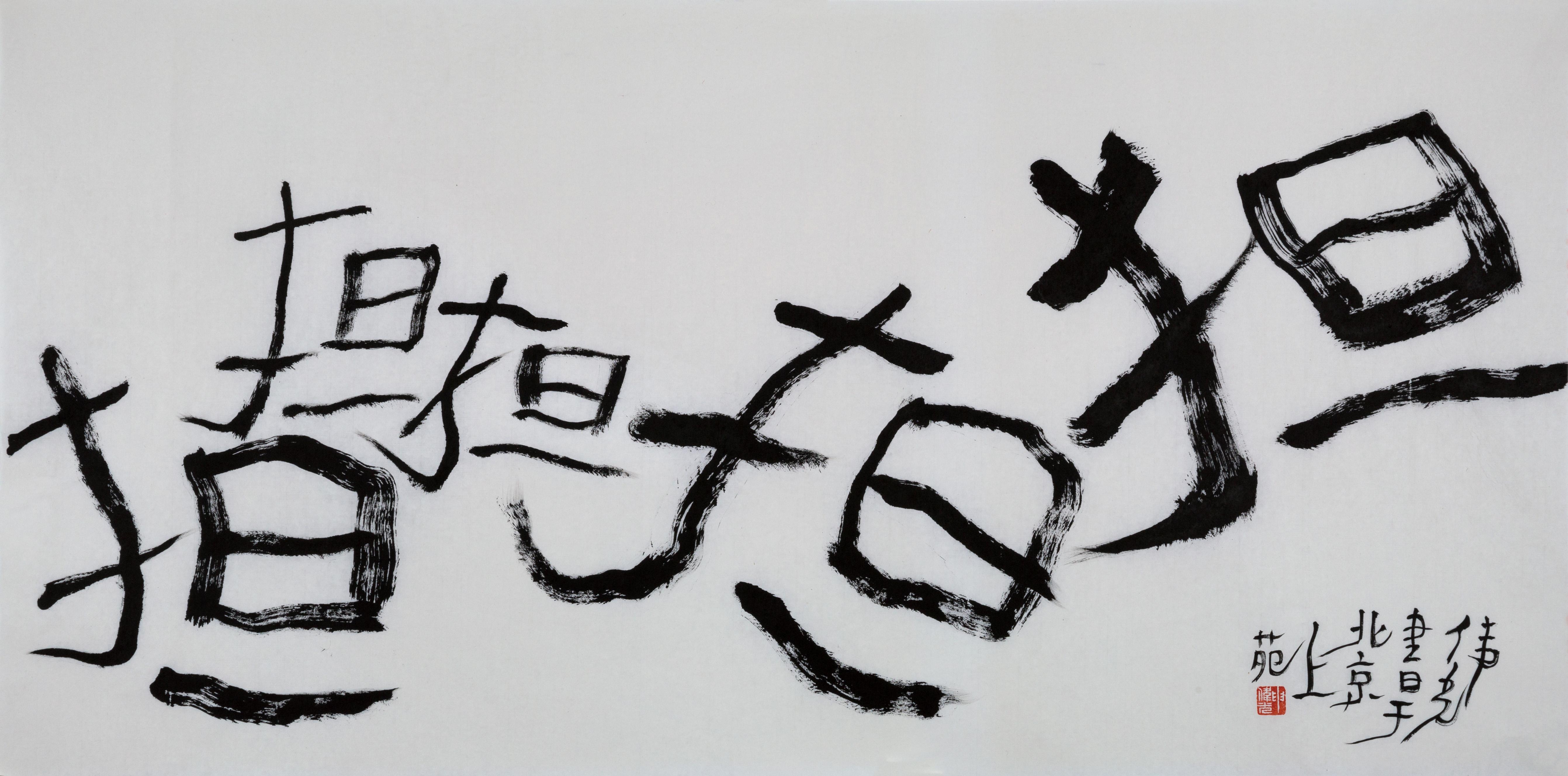 """申伟光先生""""重字书""""(六)"""