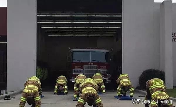 工作压力大!美国消防队员组团练瑜伽减压